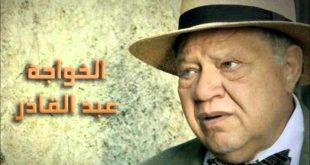 صوره تتر الخواجة عبد القادر