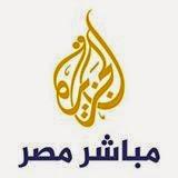 صور تردد قناة الجزيرة مباشر مصر 2019