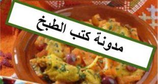 صوره كتب الطبخ رشيدة امهاوش pdf