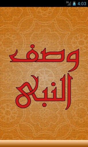 وصف النبي