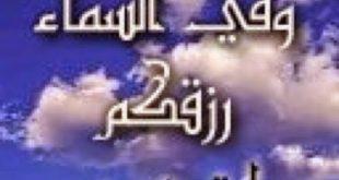 صوره ولو بسط الله الرزق لعباده لبغوا في الارض