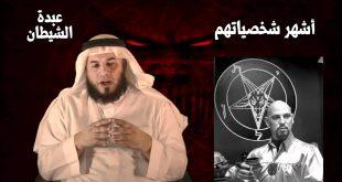 صور رموز عبدة الشيطان