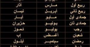 صورة الاشهر بالعربية