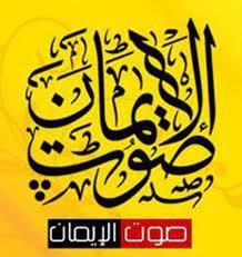 قناة القران الكريم الجزائرية البث المباشر