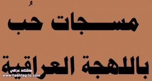 بالصور مسجات حب عراقيه ac5939cfa40e179fce379e5a7a51cb8d 310x165