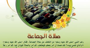 صورة صلاة الجماعة في المسجد