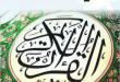 بالصور اذاعة القران الكريم ابوظبي ad4ffff20d3d0b6216a4a3cd302391f0 110x75