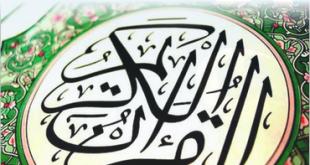 صوره اذاعة القران الكريم ابوظبي