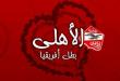بالصور اغاني نادي الاهلي aea1b9122fc37900b4cdb7fd4fa8269a 110x75