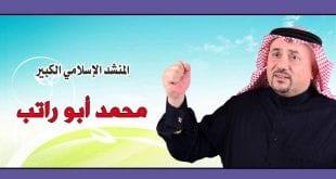 صورة ابو راتب اول الغيث