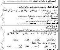 صور تمارين لغة عربية للصف الاول الابتدائي