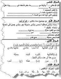 تمارين لغة عربية للصف الاول الابتدائي