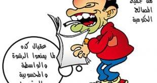 بالصور الكاريكاتير المضحكة almastba.com 1390401368 685 310x165