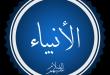 بالصور انبياء الله ومعجزاتهم almastba.com 1391909024 436 110x75