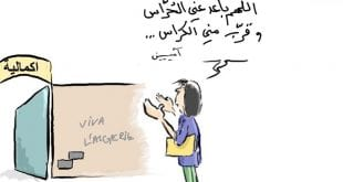 نكت جزائرية مضحكة عن الدراسة