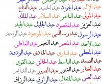 بالصور الاسماء الاسلامية b731968cb70aa70315102633449496b5 200x165