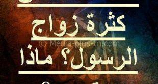 لماذا تزوج النبي 9 نساء
