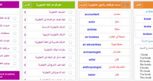 صورة ترجمة انجليزي عربي ناطق