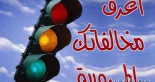 بالصور مرور مصر الجديدة المخالفات c0fb579315a5c7fcefb667ec1efa0bcf 310x165