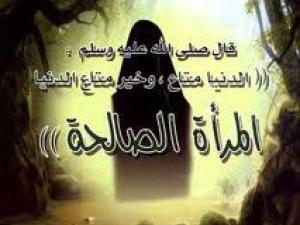اقوال عن الزوجة الصالحة
