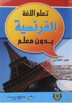 تعلم اللغة الفرنسية بدون معلم