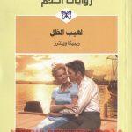 روايات احلام pdf