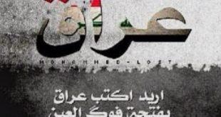 صورة قصائد في حب العراق
