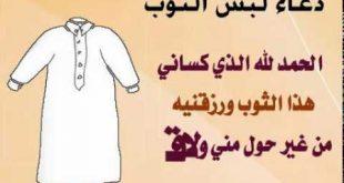 تفسير حلم لبس ثوب جديد