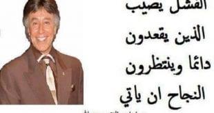بالصور مقولات ابراهيم الفقي في النجاح c88b9bb8d50507a9fd88d97d90fe887f 1 310x165