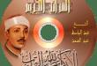 بالصور تحميل قران عبد الباسط c9157cbdd6c6863359bc7d83327514f5 110x75