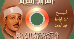 تحميل قران عبد الباسط