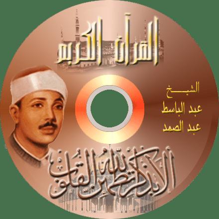 تحميل سورة الرحمن عبد الباسط