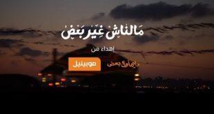 بالصور اغنية لما عم الحاج يعدى كاملة ca4dd3a4aff212b1afe4fa204a5e9a5d 310x165