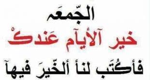 صورة دعاء اليوم الجمعه