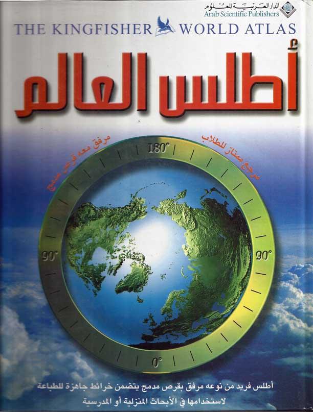 كتاب اطلس العالم pdf