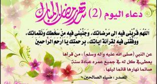 بالصور دعاء ايام رمضان d410d5a8ad4898995516c8eabcc6f491 310x165