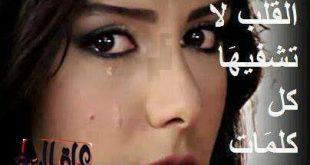 صورة خواطر عراقية حزينة
