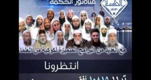 صوره تردد قناة نور الحكمة