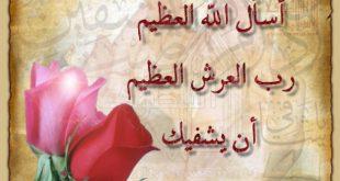 الله يشفيه ويقومه بالسلامه