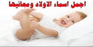 صوره اسامي اولاد سعوديه