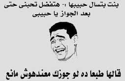 صورة احلى النكت المصرية