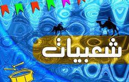 بالصور شعبي مصري download 263 259x165