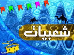 شعبي مصري