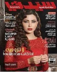 مجله سيدتي هذا الاسبوع