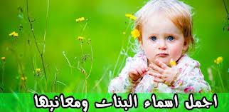 اجمل اسماء البنات و معانيها