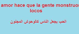 صورة رسائل فرنسية مترجمة للعربية