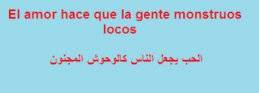 رسائل فرنسية مترجمة للعربية