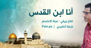 بالصور اناشيد القدس e110642cb7548d7ead3bb12dae876245 310x165