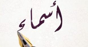 صورة معني اسم اسماء