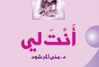 بالصور كتاب انت لي pdf e5891e4eb8578a7a56592c78b7ff34f6 110x75